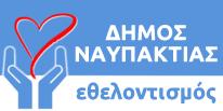 ΔΗΜΟΣ ΝΑΥΠΑΚΤΙΑΣ - ΕΘΕΛΟΝΤΙΣΜΟΣ